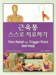 근육통 스스로 치료하기
