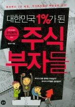 대한민국 1%가 된 주식 부자들