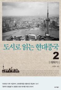 도시로 읽는 현대중국. 2: 개혁기