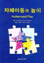 자폐아동과 놀이