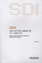 서울시 일자리정책 효율화를 위한 기초 노동통계 분석(2009)