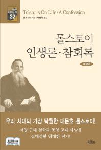 톨스토이 인생론 참회록
