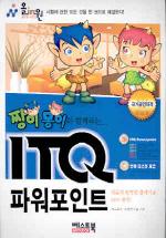 짱이 몽이와 함께하는 ITQ 파워포인트(올인원 2006)