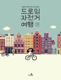 드로잉 자전거 여행