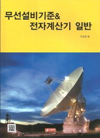 무선설비기준 & 전자계산기 일반