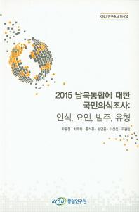 남북한통합에 대한 국민의식조사: 인식 요인 범주 유형(2015)