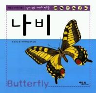 살아 있는 자연의 친구들 나비