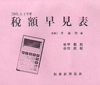 세액조견표(2001)