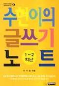 수현이의 글쓰기노트(1-2학년)