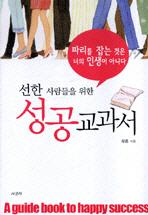 선한 사람들을 위한 성공교과서