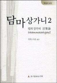 담마상가니. 2: 법의 갈무리 법집논
