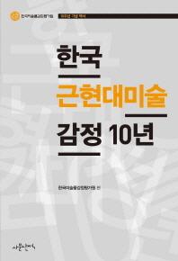 한국 근현대미술 감정 10년