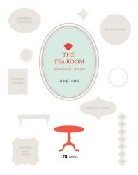 The Tea Room(티 룸)
