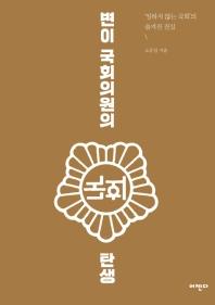 변이 국회의원의 탄생