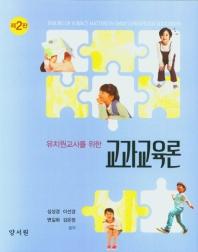 유치원교사를 위한 교과교육론