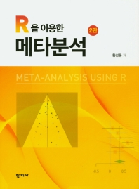 R을 이용한 메타분석