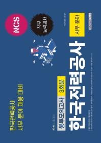 한국전력공사 사무 분야 봉투모의고사 3회분(2021)
