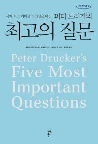 세계 최고 리더들의 인생을 바꾼 피터 드러커의 최고의 질문(큰글자도서)