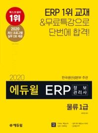에듀윌 ERP 정보관리사 물류 1급(2020)