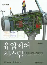 유압제어 시스템: 유압기초부터 모델링까지
