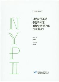 다문화 청소년 종단조사 및 정책방안 연구. 2: 기초분석보고서