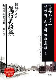 만주사변과 식민지 조선의 전쟁동원. 1