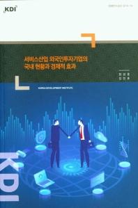 서비스산업 외국인투자기업의 국내 현황과 경제적 효과