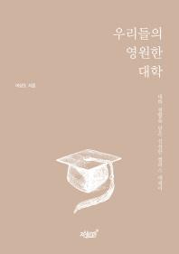 우리들의 영원한 대학