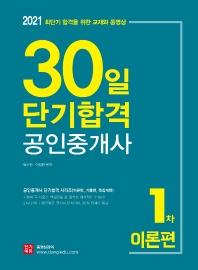 30일 단기합격 공인중개사 1차 이론편(2021)