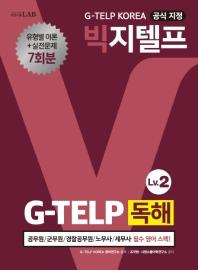 시원스쿨랩(LAB) 빅지텔프 G-TELP 독해 Level. 2
