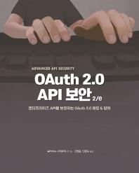 OAuth 2.0 API 보안 2/e