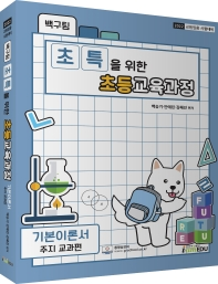 백구팀 초특을 위한 초등교육과정 기본이론서: 주지 교과편(2022)