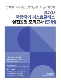 커넥츠 공단기 국왕국어 퍼스트클래스 실전동형 모의고사 vol. 2(2020)