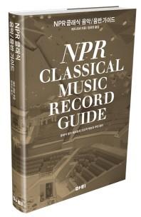 NPR 클래식 음악/음반 가이드(NPR Classical music record guide)