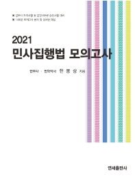 민사집행법 모의고사(2021)