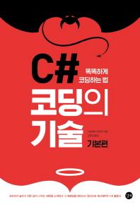 C# 코딩의 기술: 기본편