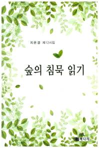 숲의 침묵 읽기