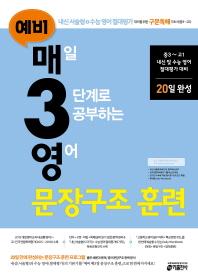 예비 매3영 매일 3단계로 공부하는 영어 문장구조 훈련(2018)