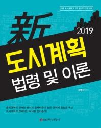 신 도시계획 법령 및 이론(2019)