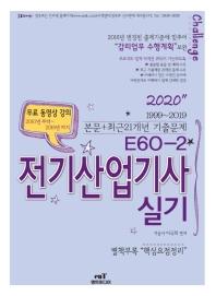 E60-2 전기산업기사 실기(2020)