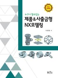 누구나 할수있는 제품&사출금형 NX모델링