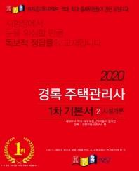 경록 주택관리사 1차 기본서2 시설개론(2020)