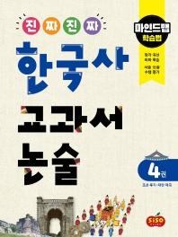 진짜 진짜 한국사 교과서 논술. 4: 조선 후기~대한 제국