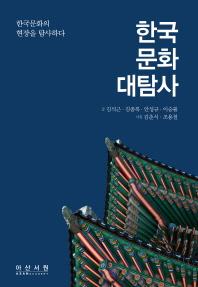 한국문화 대탐사