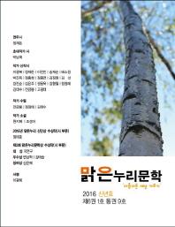 맑은누리문학(2016 신년호)