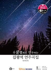 우쿨렐레로 연주하는 김광석 연주곡집