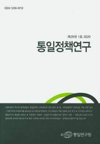통일정책연구(제29권 1호)(2020)