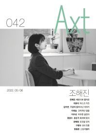 악스트(Axt)(2021년 5/6월호)(36호)