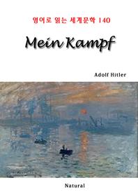 Mein Kampf (영어로 읽는 세계문학 140)