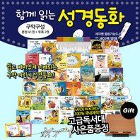 [독서대증정][비전코람데오] 함께읽는성경동화 구약동화 (전 43권) | 세이펜활용가능도서 | 어린이성경 |